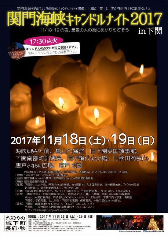 関門キャンドルナイト2017
