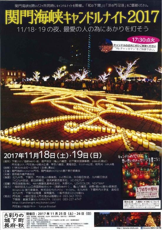 関門キャンドルナイト2017門司側-1