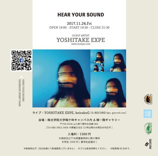 平楽寺EXPE-nuki