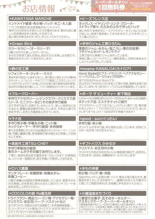 川棚マルシェ2017-12-b 001