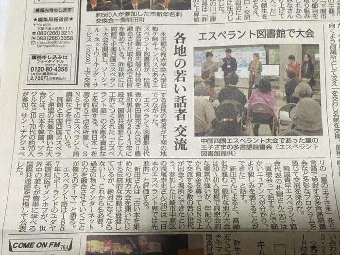 2016エスペラント記事山口新聞