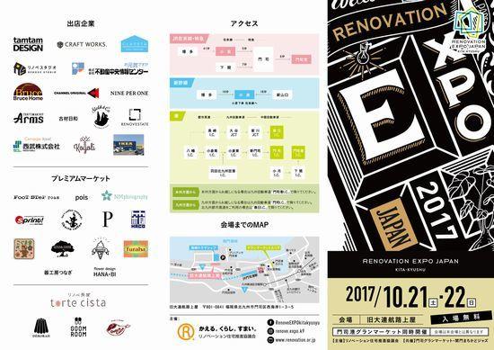 renovationExpo.jpg