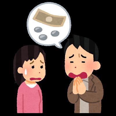 money_kariru_couple_man.png
