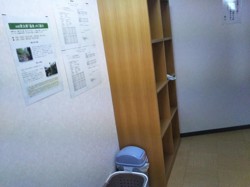 栄太郎 本館大浴場 脱衣所