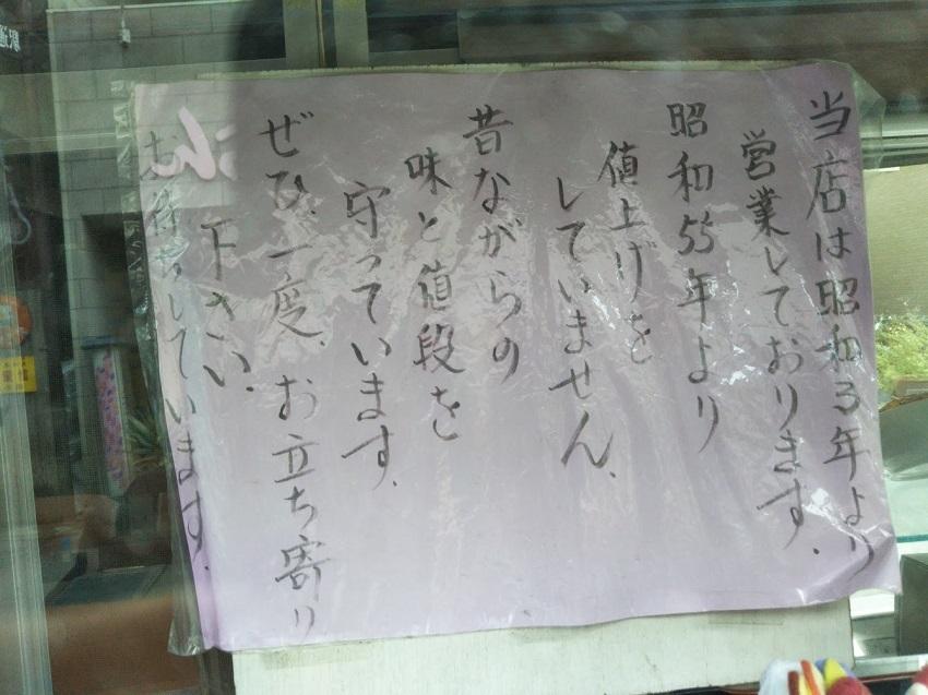 豊後高田大寅屋3