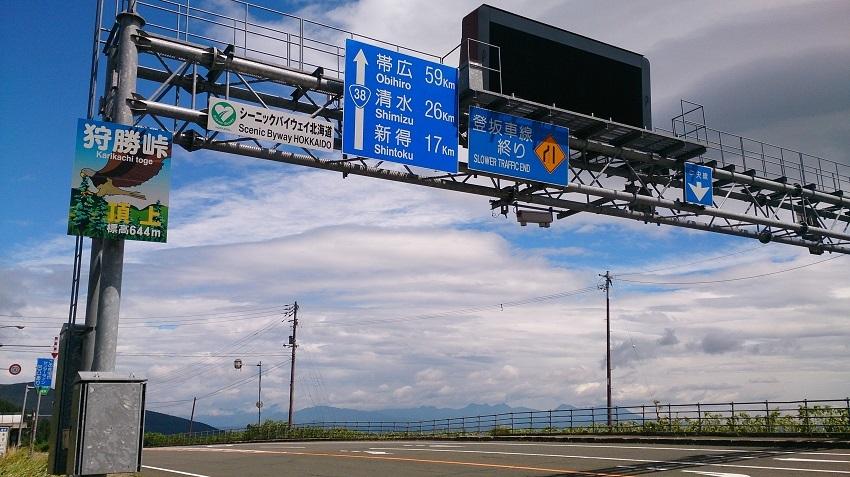 狩勝峠 国道道路標識