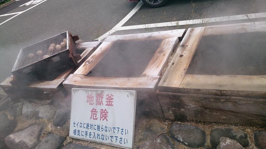 地獄蒸し器