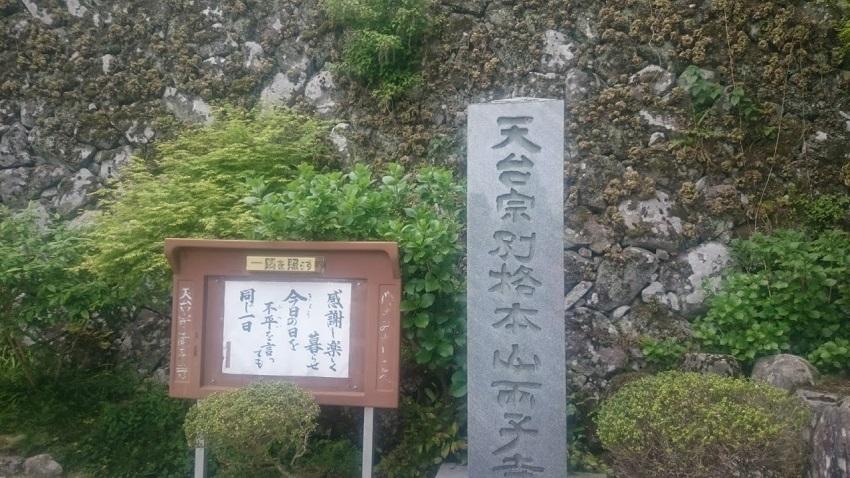 両子寺 石碑
