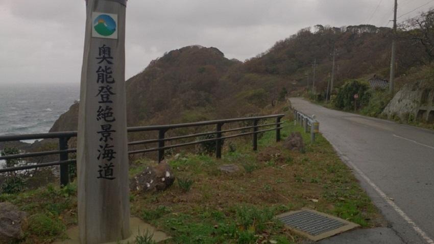 奥能登絶景海道3