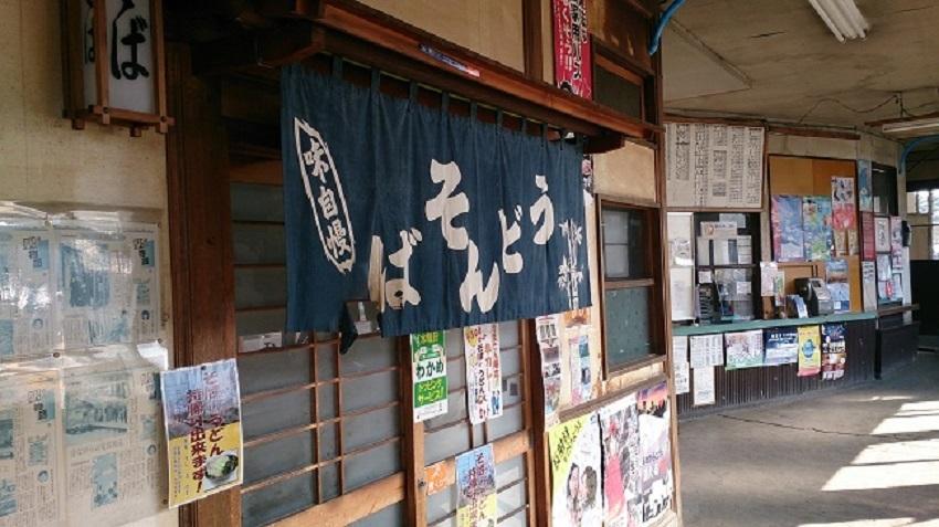 十鉄駅そば