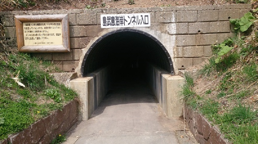 積丹半島 島武意海岸 トンネル入口