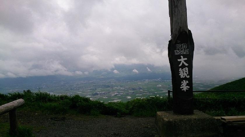 大観峰 標識