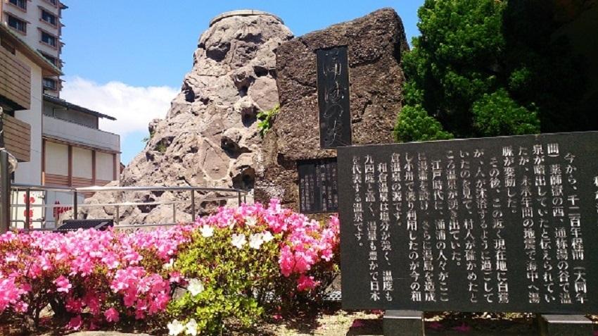 和倉温泉 石碑