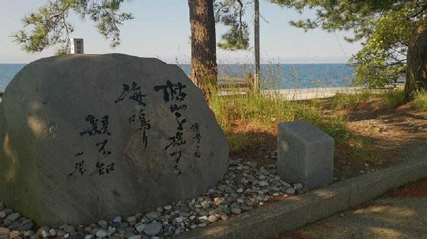 ヒスイ海岸 親不知石碑
