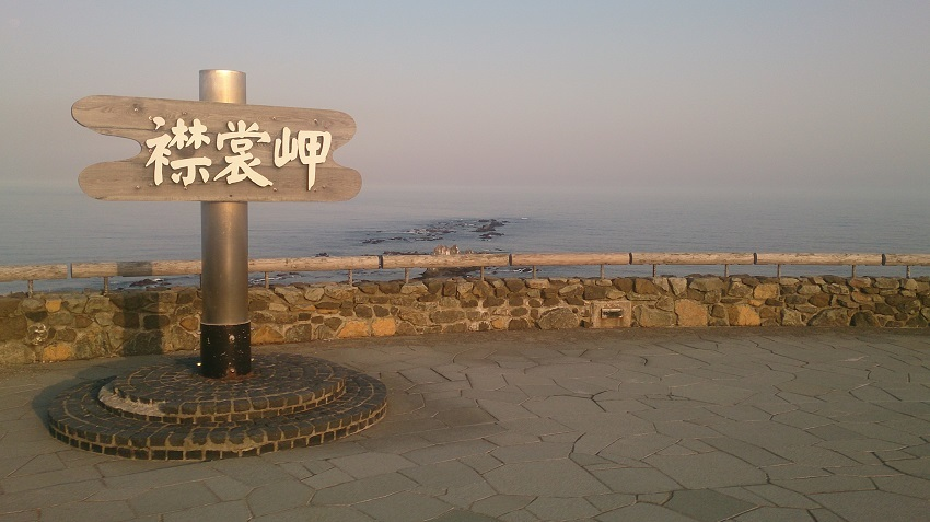 襟裳岬 標識