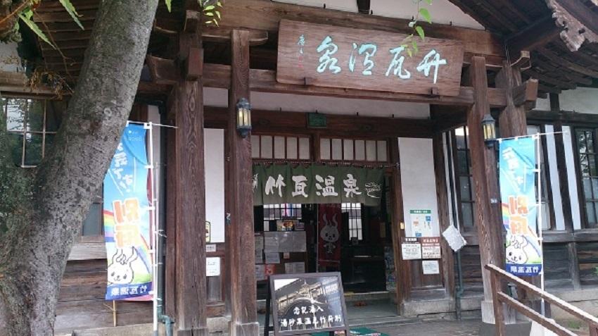 竹瓦温泉3
