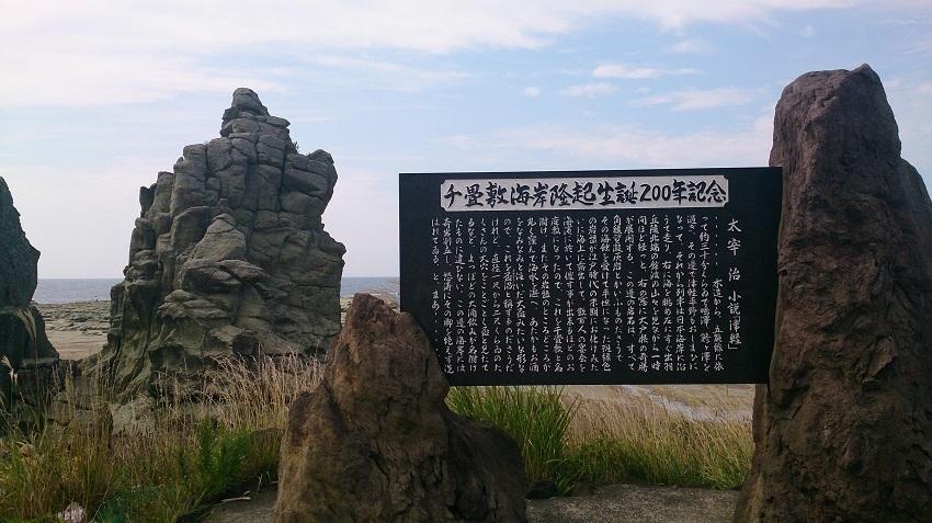千畳敷 石碑