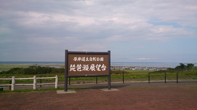 琵琶瀬展望台1