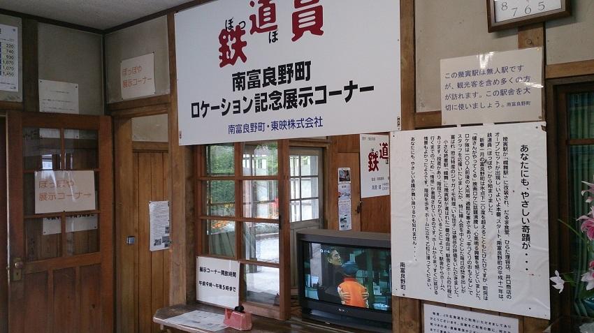 幾寅駅 構内展示コーナー