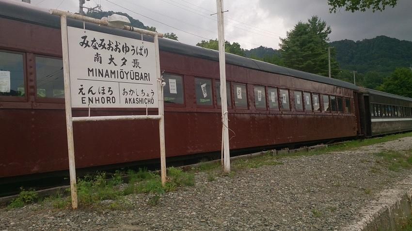 大夕張鉄道2