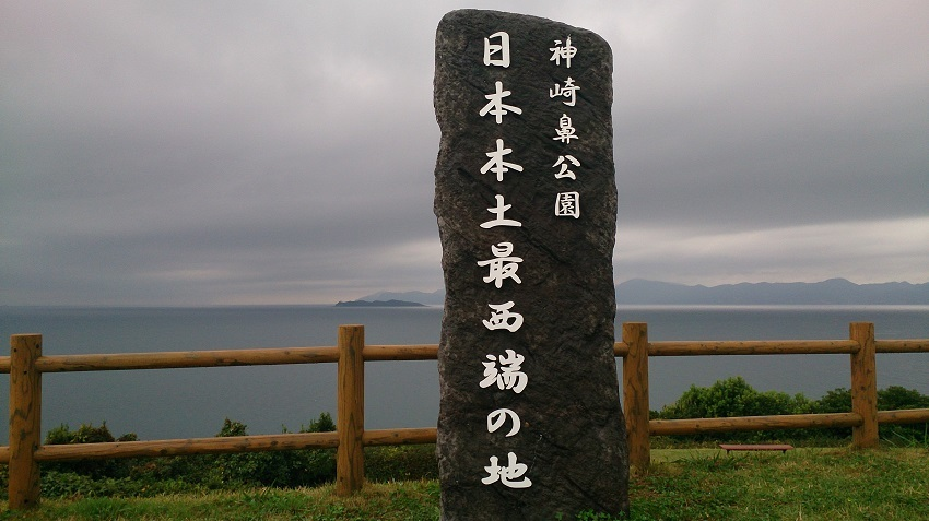 神崎鼻 標識