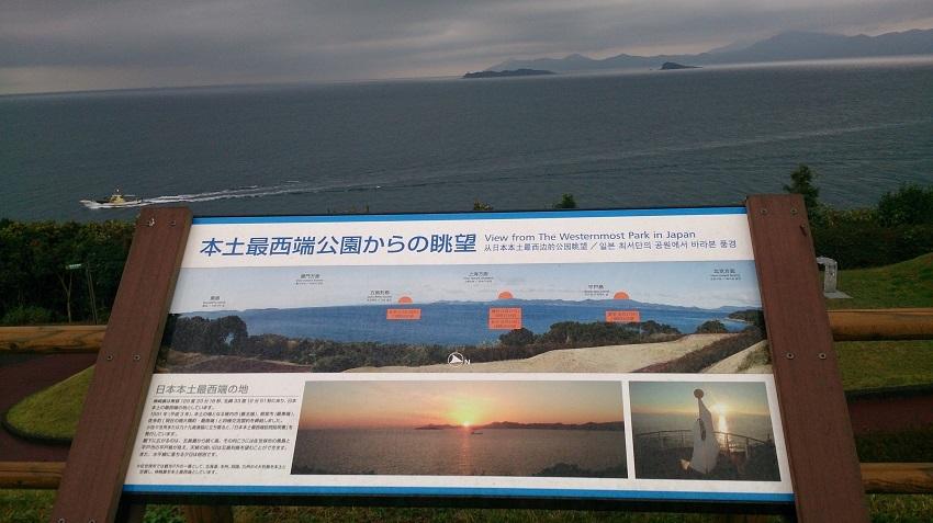 神崎鼻 展望台