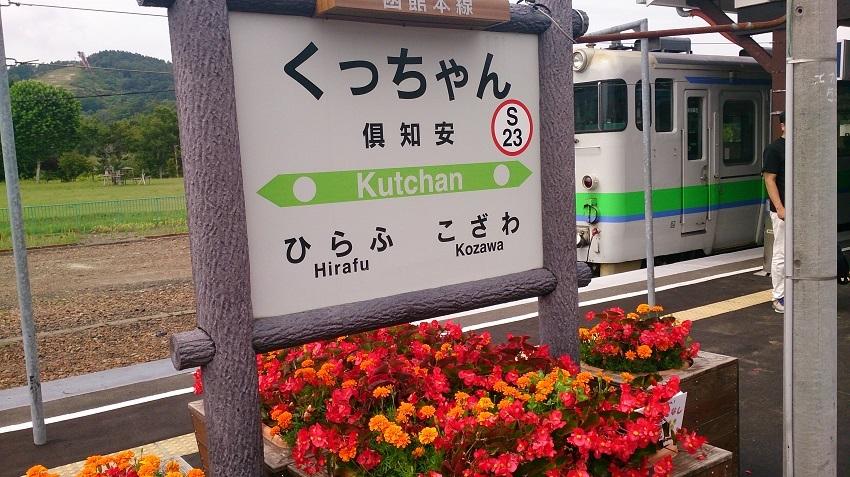 俱知安駅 ホーム