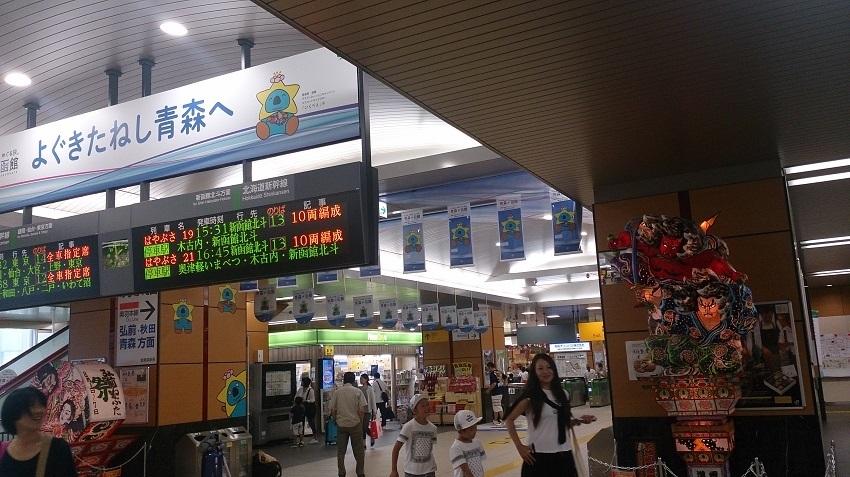 新青森駅1