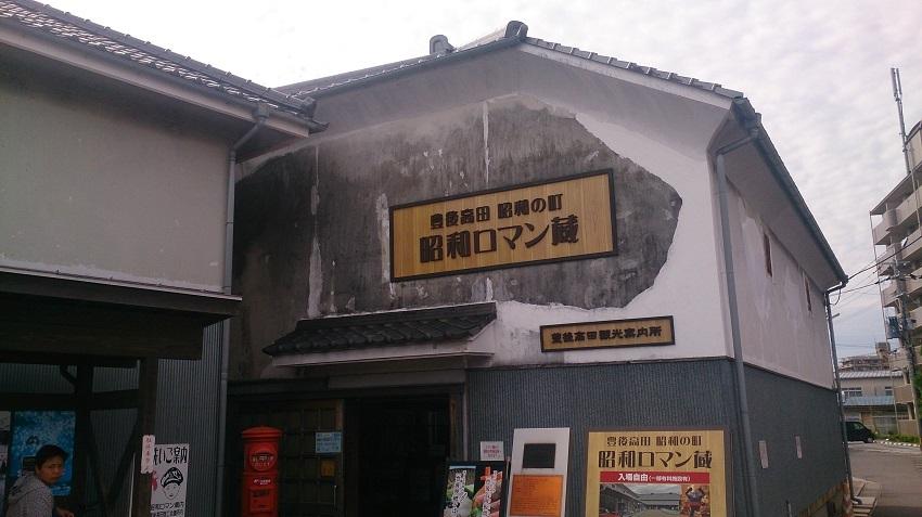 昭和ロマン蔵 入口2