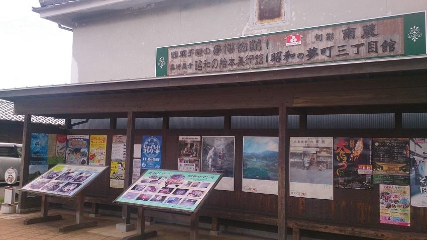 昭和ロマン蔵 ボンネットバス乗り場