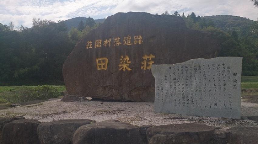 田染荘 石碑