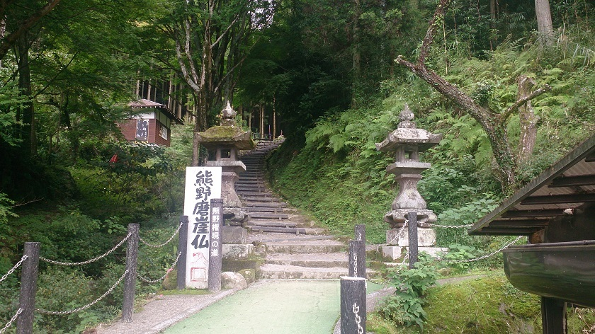 熊野摩崖仏 登り口