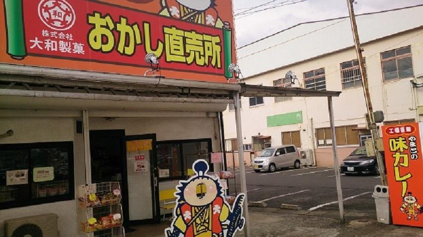 大和製菓 おかし直売所