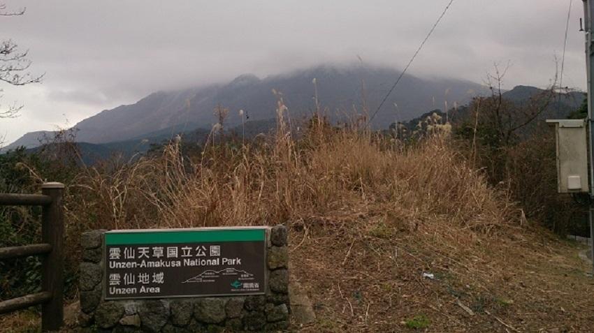 雲仙天草国立公園 標識