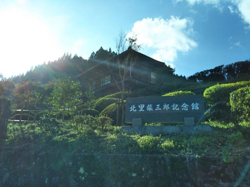 北里柴三郎記念館1