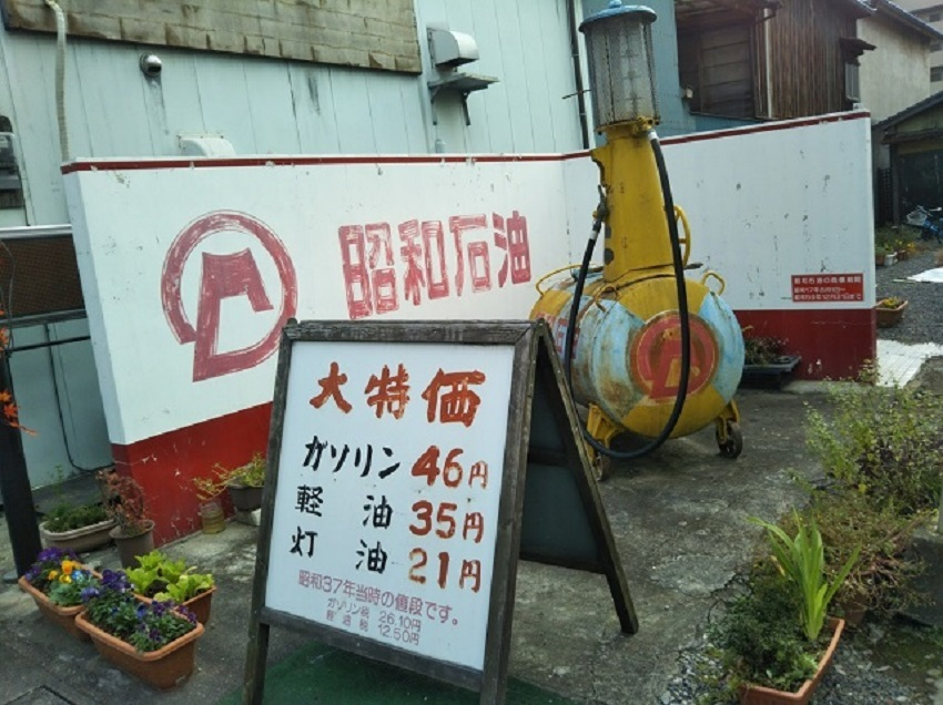昭和の町5 ガソリン