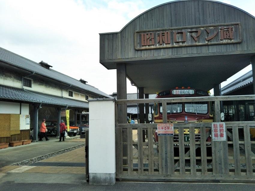 昭和ロマン蔵 入口1