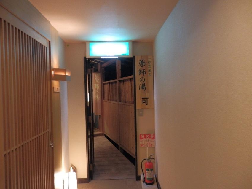 旅亭松葉屋 薬師の湯 入口