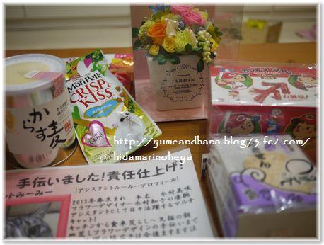 001-贈り物171026-0910-3