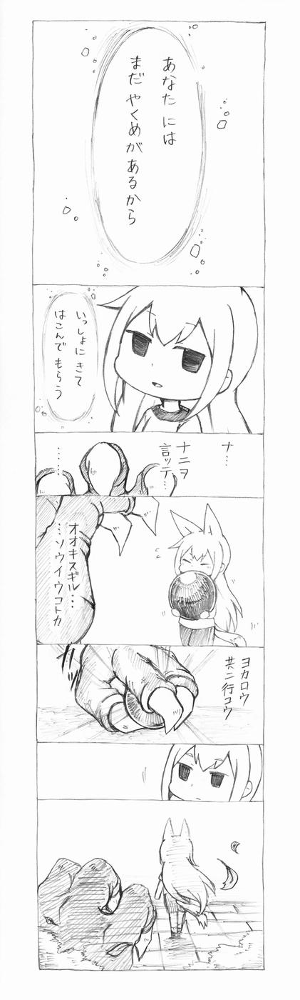 gensou1_7.jpg