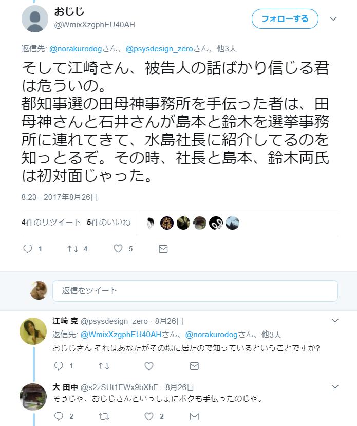 おじじ大田中