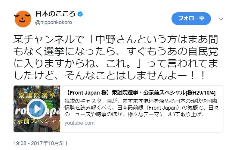 日本のこころ 某チャンネル