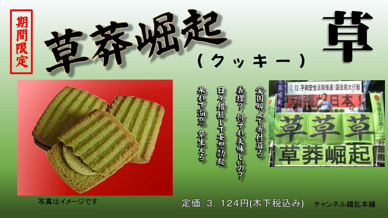草莽クッキー2
