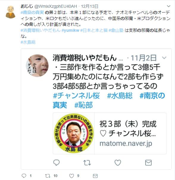 南京 おじじ 第二部