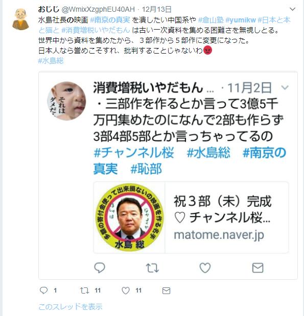 南京 おじじ 第五部