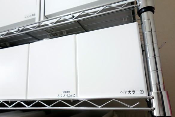 納戸・スチールラック・幅90㎝右・スキット・ヘアカラー①