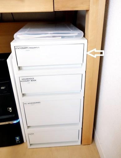 パソコンスペース・文房具収納①