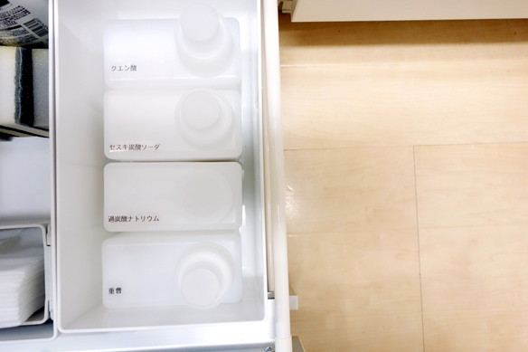 キッチン・食洗機下引出し・入浴剤・バスソルト用詰替容器・ナチュラル洗剤①