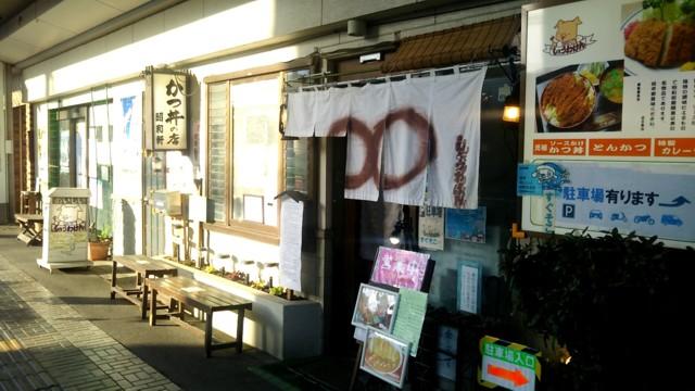 5月20日 かつ丼の店「昭和軒」