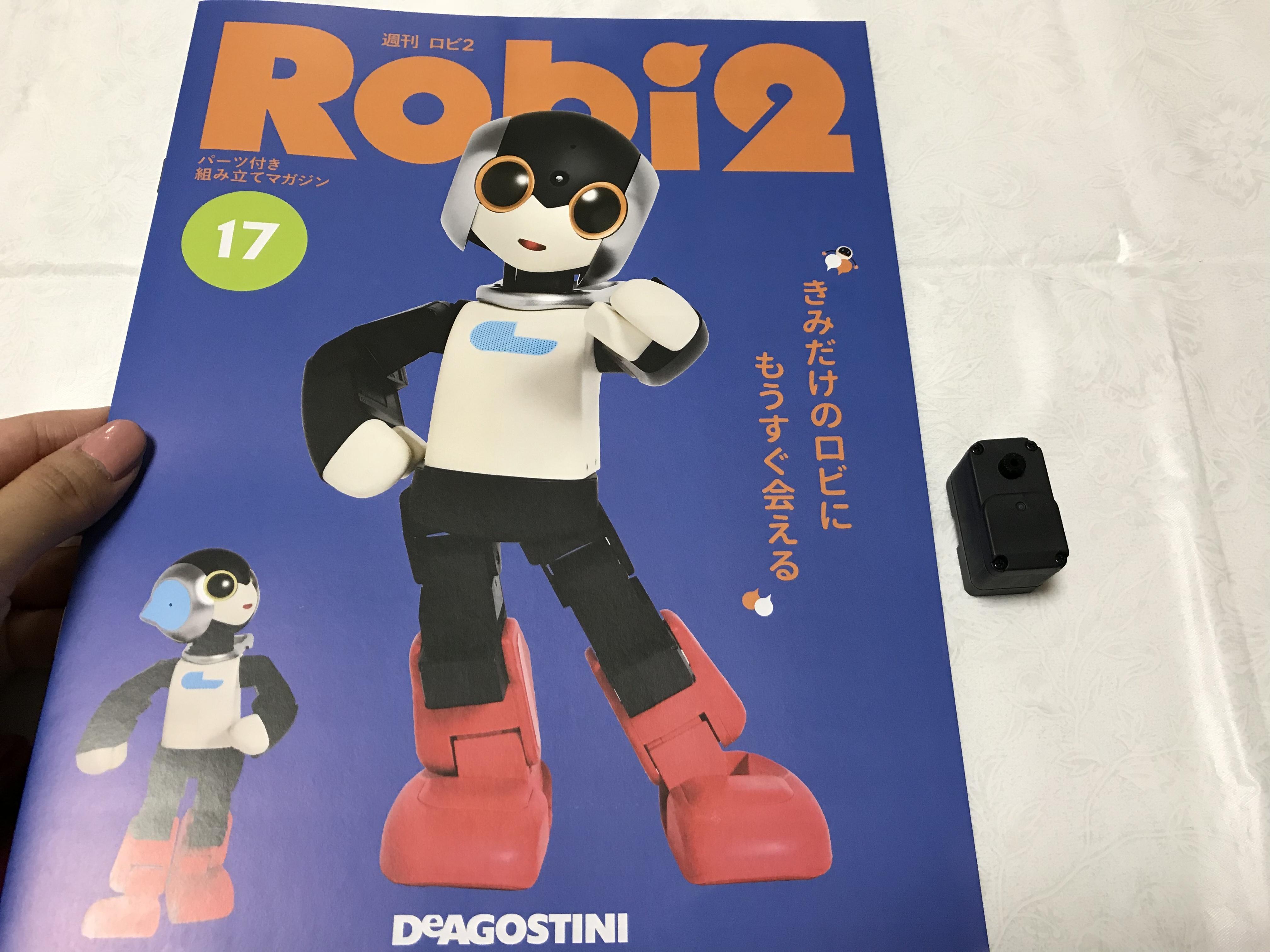 ロビ2 17号1